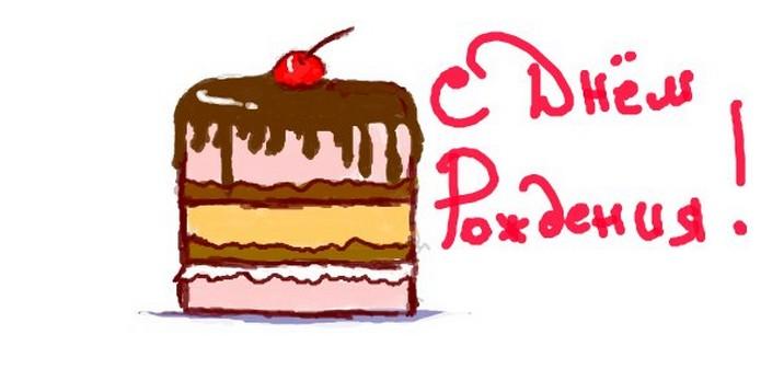 Поздравления с днем рождения для vkontakte