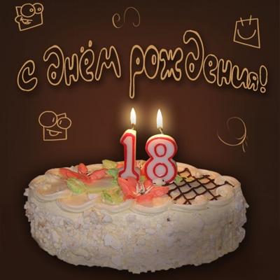 Прикольные поздравления с восемнадцатилетием
